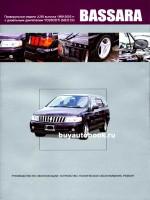 Руководство по ремонту и эксплуатации Nissan Bassara. Модели с 1999 по 2003 год выпуска, оборудованные дизельными двигателями