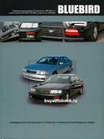 Руководство по ремонту и эксплуатации Nissan Bluebird. Модели с 1996 по 2001 год выпуска, оборудованные бензиновыми двигателями