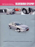 Руководство по ремонту и эксплуатации Nissan Bluebird Sylphy. Модели с 2000 года выпуска, оборудованные бензиновыми двигателями