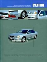 Руководство по ремонту и эксплуатации Nissan Cefiro. Модели с 1998 по 2003 год выпуска, оборудованные бензиновыми двигателями
