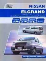 Руководство по ремонту и эксплуатации Nissan Elgrand. Модели с 1997 по 2002 год, оборудованные бензиновыми и дизельными двигателями