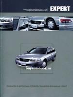 Руководство по ремонту и эксплуатации Nissan Expert. Модели с 1999 года выпуска, оборудованные бензиновыми двигателями