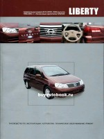 Руководство по ремонту и эксплуатации Nissan Liberty. Модели с 1998 по 2004 год выпуска, оборудованные бензиновыми двигателями