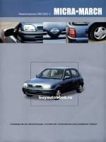 Руководство по ремонту и эксплуатации Nissan Micra-March. Модели с 1992 по 2002 год выпуска, оборудованные бензиновыми двигателями