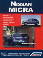 Руководство по ремонту и эксплуатации Nissan Micra-March. Модели с 2002 года выпуска, оборудованные бензиновыми двигателями