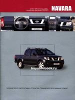 Руководство по ремонту и эксплуатации Nissan Navara. Модели с 2005 года выпуска, оборудованные дизельными двигателями