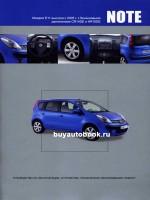 Руководство по ремонту и эксплуатации Nissan Note. Модели с 2005 года выпуска, оборудованные бензиновыми двигателями