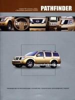 Руководство по ремонту и эксплуатации Nissan Pathfinder. Модели с 2005 года выпуска, оборудованные бензиновыми двигателями и дизельными двигателями