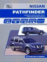 Руководство по ремонту и эксплуатации Nissan Pathfinder. Модели с 2010 по 2014 год выпуска, оборудованные дизельными двигателями