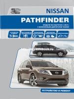 Руководство по ремонту и эксплуатации Nissan Pathfinder. Модели с 2014 года выпуска, оборудованные бензиновыми двигателями