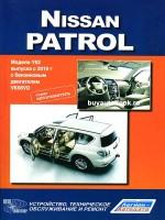 Руководство по ремонту и эксплуатации Nissan Patrol. Модели с 2010 года выпуска, оборудованные бензиновыми двигателями.