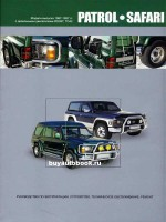 Руководство по ремонту и эксплуатации Nissan Patrol / Nissan Safari. Модели с 1987 по 1997 год выпуска, оборудованные дизельными двигателями