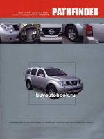 Руководство по ремонту и эксплуатации Nissan Pathfinder. Модели с 2005 года выпуска, оборудованные дизельными двигателями
