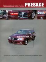 Руководство по ремонту и эксплуатации Nissan Presage. Модели с 1998 по 2003 год выпуска, оборудованные дизельными двигателями