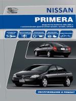 Руководство по ремонту, инструкция по эксплуатации Nissan Primera. Модели с 2001 года выпуска, оборудованные бензиновыми двигателями