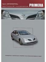 Руководство по ремонту Nissan Primera. Инструкция по эксплуатации автомобиля. Модели с 2001 года выпуска, оборудованные бензиновыми двигателями