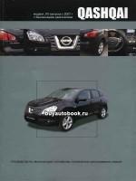 Руководство по ремонту и эксплуатации Nissan Qashqai. Модели с 2007 года выпуска, оборудованные бензиновыми двигателями (профи)