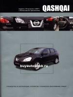 Руководство по ремонту и эксплуатации Nissan Qashqai. Модели с 2007 года выпуска, оборудованные бензиновыми двигателями (любитель)