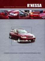Руководство по ремонту и эксплуатации Nissan R'nessa. Модели с 1997 по 2001 год выпуска, оборудованные бензиновыми двигателями