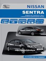 Руководство по ремонту и эксплуатации Nissan Sentra В17 с 2014 года выпуска. Модели, оборудованные бензиновыми двигателями