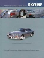 Руководство по ремонту и эксплуатации Nissan Skyline. Праворульные модели с 1998 по 2001 год выпуска, оборудованные бензиновыми двигателями.