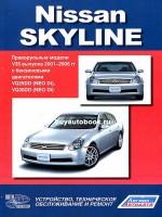 Руководство по ремонту и эксплуатации Nissan Skyline. Праворульные модели с 2001 по 2006 год выпуска, оборудованные бензиновыми двигателями.