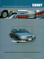 Руководство по ремонту и эксплуатации Nissan Sunny. Модели с 1998 года выпуска, оборудованные бензиновыми двигателями