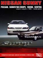 Руководство по ремонту и эксплуатации Nissan Sunny / NХ Coupe / Pulsar / 100NX / Sentra. Модели с 1990 года выпуска, оборудованные бензиновыми и дизельными двигателями