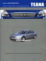 Руководство по ремонту и эксплуатации Nissan Teana. Модели с 2003 года выпуска, оборудованные бензиновыми двигателями (любитель)
