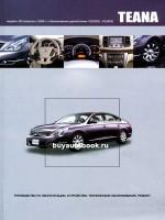 Руководство по ремонту, инструкция по эксплуатации Nissan Teana. Модели с 2008 года выпуска, оборудованные бензиновыми двигателями