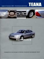 Руководство по ремонту и эксплуатации Nissan Teana. Модели с 2003 года выпуска, оборудованные бензиновыми двигателями (профессионал)