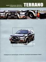 Руководство по ремонту и эксплуатации Nissan Terrano. Модели с 1995 по 2002 год выпуска, оборудованные дизельными двигателями