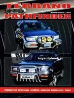 Руководство по ремонту и эксплуатации Nissan Terrano / Nissan Pathfinder. Модели с 1995 года выпуска, оборудованные бензиновыми двигателями