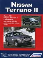 Руководство по ремонту и эксплуатации Nissan Terrano 2. Модели с 1993 по 1998 год выпуска, оборудованные бензиновыми и дизельными двигателями