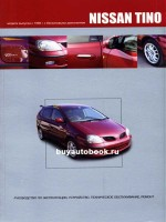 Руководство по ремонту и эксплуатации Nissan Tino. Модели с 1998 года выпуска, оборудованные бензиновыми двигателями