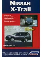 Руководство по ремонту и эксплуатации Nissan X-Trail. Модели с 2007 года выпуска, оборудованные бензиновыми двигателями (профессионал)