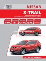 Руководство по ремонту и эксплуатации Nissan X-Trail с 2014 года выпуска. Модели оборудованные бензиновыми двигателями
