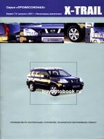 Руководство по ремонту и эксплуатации Nissan X-Trail. Модели с 2007 года выпуска, оборудованные бензиновыми двигателями (любитель)