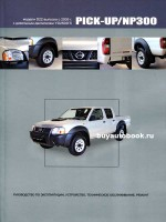 Руководство по ремонту и эксплуатации Nissan Pick-Up / Nissan NP-300. Модели с 2005 года выпуска, оборудованные дизельными двигателями