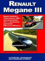 Руководство по ремонту и эксплуатации Renault Megane 3. Модели с 2008 года (рестайлинг 2012г.), оборудованные бензиновыми двигателями