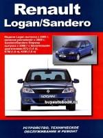 Руководство по ремонту и эксплуатации Renault Logan / Sandero. Модели с 2005 года выпуска, оборудованные бензиновыми двигателями