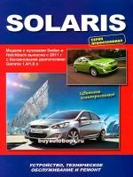 Руководство по ремонту и эксплуатации Hyundai Solaris. Модели с 2011 года выпуска, оборудованные бензиновыми двигателями