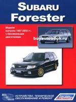 Руководство по ремонту и эксплуатации Subaru Forester. Модели с 1997 года выпуска, оборудованные бензиновыми двигателями