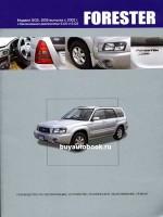 Руководство по ремонту и эксплуатации Subaru Forester. Модели с 2002 по 2005 год выпуска, оборудованные бензиновыми двигателями