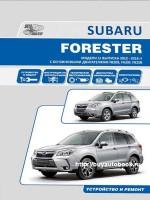 Руководство по ремонту и эксплуатации Subaru Forester с 2012 по 2016 год выпуска. Модели оборудованные бензиновыми двигателями