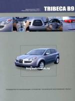 Руководство по ремонту и эксплуатации Subaru Tribeca B9. Модели с 2004 года выпуска, оборудованные бензиновыми двигателями