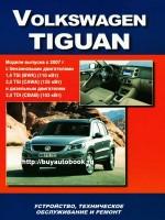 Пособие по ремонту и эксплуатации Volkswagen Tiguan. Модели с 2007 по 2016 год выпуска, оборудованные бензиновыми и дизельными двигателями
