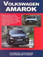 Руководство по ремонту и эксплуатации VW Amarok. Модели с 2009 года, оборудованные бензиновыми и дизельными двигателями