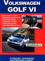 Руководство по ремонту и эксплуатации VW Golf 6. Модели с 2008 года выпуска, оборудованные бензиновыми двигателями.