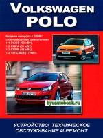 Руководство по ремонту и эксплуатации VW Polo. Модели с 2009 года выпуска, оборудованные бензиновыми двигателями.